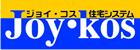 Joy・Kos 住宅システム